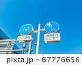 道路標識 自転車及び歩行者専用と自転車専用道路 67776656