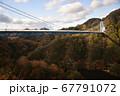 秋の深まる紅葉に包まれる吊橋 67791072