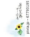 暑中お見舞い絵ハガキ水彩で描いたひまわりイラスト 67793195