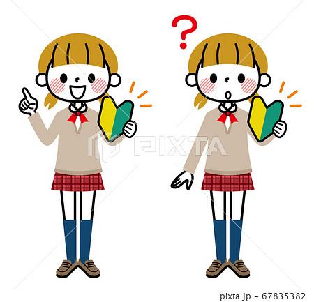 初心者 未経験 女子学生 セット 67835382