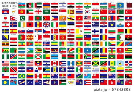 新世界の国旗2:3Ver国名あり 67842808