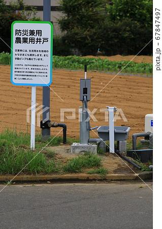 防災用井戸 67847497