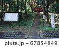 史跡 新府城跡への登城口(山梨県韮崎市) 67854849