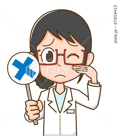 バツ印を持つ白衣を着た医療関係者の女性 67859415