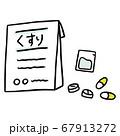 処方箋 薬 67913272