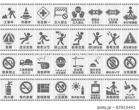 工事現場 安全標識 ピクトグラムセット 67913441