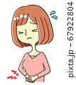 腹痛 若い女性 イラスト 67922804