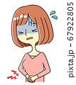 酷い腹痛 若い女性 イラスト 67922805