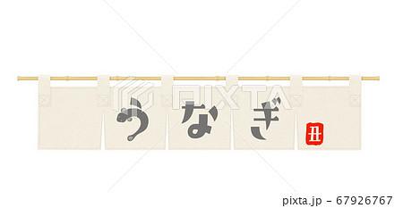 のれん-うなぎ-土用の丑-帆布-のぼり-看板 67926767