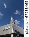 代々木駅とドコモタワー 67933465