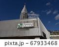 代々木駅とドコモタワー 67933468