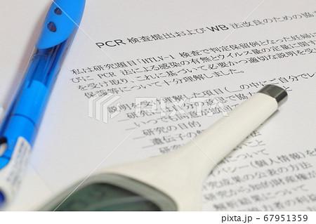 PCR検査の同意書と体温計_ペン 67951359
