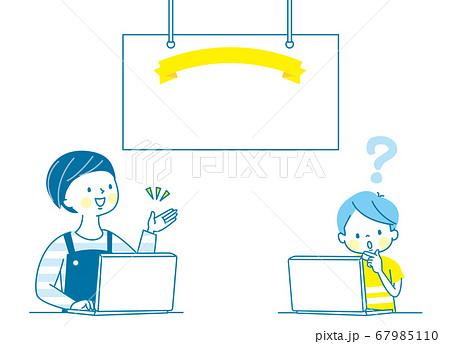 コンピューターで作業する親子(質問) 67985110
