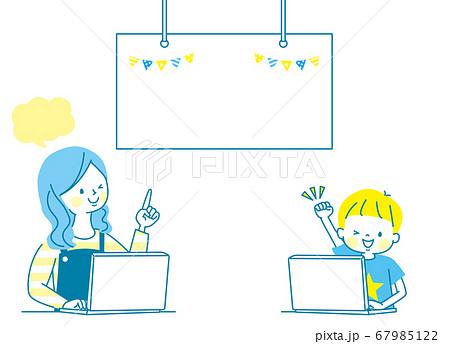 コンピューターで作業する親子(笑顔) 67985122