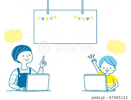 コンピューターで作業する親子(笑顔) 67985123