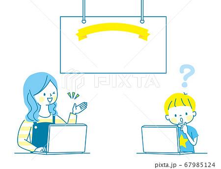 コンピューターで作業する親子(質問) 67985124