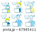 パソコンと悩む家族の表情セット 67985411