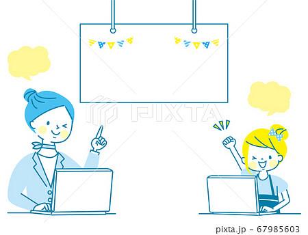 パソコンで学習する笑顔の親子 67985603