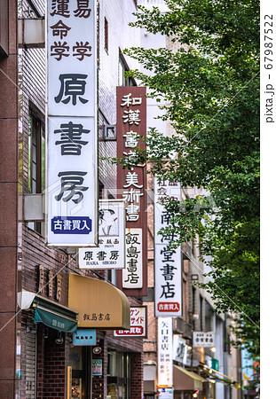 日本の東京都市景観 神田神保町の本屋街などを望む=7月30日 67987522