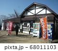 高尾山山頂の茶店 68011103