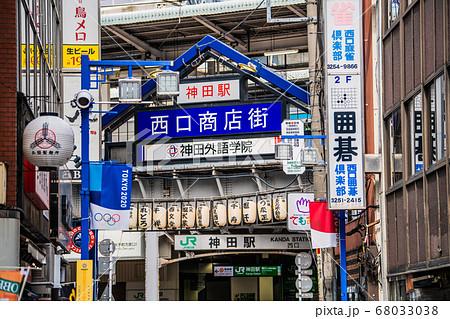 日本の東京都市景観 驚愕新たに472人・神田駅前の西口商店街などを望む…(奥は神田駅)=8月1日 68033038
