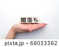 イメージ 闇落ち 68033362