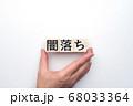イメージ 闇落ち 68033364