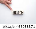 イメージ 闇落ち 68033371