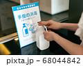 アルコール消毒液を使う女性 68044842