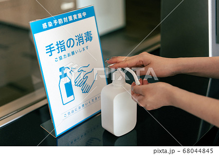 アルコール消毒液を使う女性 68044845