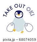 テイクアウトするペンギン イラスト 68074059