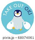 テイクアテイクアウトするペンギン  68074061