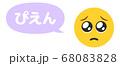 ぴえん 68083828