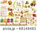 水彩画風 秋のかわいいイラスト2 68148463
