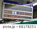 京阪電車京橋駅の案内表示 68178251