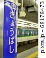 京阪電車京橋駅の駅名表示 68178473
