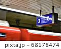 京阪電車天満橋駅の案内表示 68178474