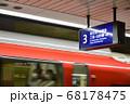京阪電車天満橋駅の案内表示 68178475