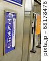 京阪電車天満橋駅の駅名表示 68178476