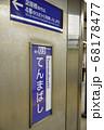 京阪電車天満橋駅の駅名表示 68178477