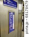 京阪電車天満橋駅の駅名表示 68178479