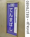 京阪電車天満橋駅の駅名表示 68178480
