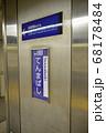 京阪電車天満橋駅の駅名表示 68178484