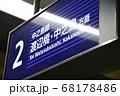 京阪電車京橋駅の案内表示 68178486