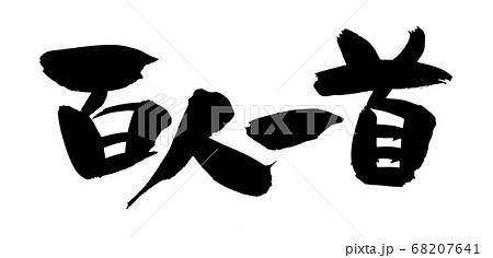 筆文字素材の手書きの【百人一首】墨で書いたイラスト文字 68207641