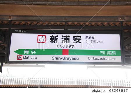京葉線(武蔵野線直通兼用)新浦安駅(JE08)の駅名表示板(千葉県浦安市) 68243617