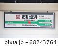 京葉線(武蔵野線直通兼用)市川塩浜駅(JE09)の駅名表示板(千葉県市川市) 68243764