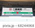 京葉線 二俣新町駅(JE10)の駅名表示板(千葉県市川市) 68244068
