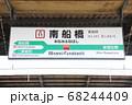 京葉線(武蔵野線直通兼用)南船橋駅(JE11)の駅名表示板(千葉県船橋市) 68244409