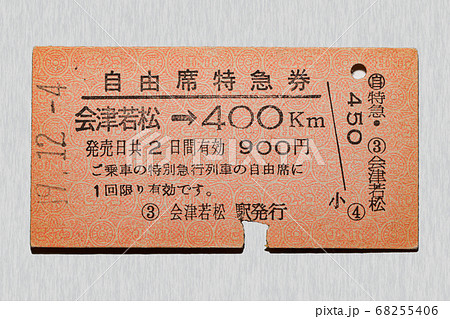 【硬券】自由席特急券 会津若松から400km区間 68255406